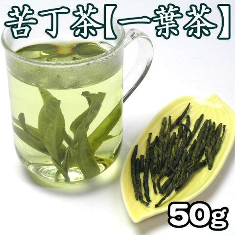 苦丁茶 50g 一葉茶 中国茶葉 ダイエット茶 ダイエット茶 苦茶 にが茶 健康茶 ダイエットティー 罰ゲーム