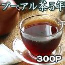 プーアル茶 金芽5年物 ティーパック2g×30P 10袋セット 【ダイエット プーアール茶 ティーパック 】