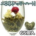 お花が開く幸せ工芸茶 ハッピーハート 500g 約65個入り 中国茶葉 花茶 ジャスミン茶 母の日 花咲く工芸茶