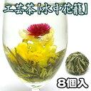お花が開く幸せ工芸茶 水中花籠 8個入り 中国茶葉 花茶 ジャスミン茶 母の日 花咲く工芸茶 プレゼント
