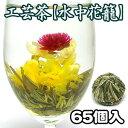 お花が開く幸せ工芸茶 水中花籠 500g 約65個入り 中国茶葉 花茶 ジャスミンティー 母の日 花咲く工芸茶