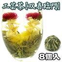 お花が開く幸せ工芸茶 双喜臨門 8個入り 中国茶葉 花茶 ジャスミンティー 母の日 花咲く工芸茶