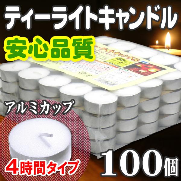 ティーライトキャンドル アルミカップ 燃焼 約4時間 100個 ティーキャンドル ろうそく…...:blueman:10004366
