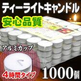 ティーライトキャンドル アルミカップ 燃焼 約4時間 1,000個 ティーキャンドル ろうそく ロウソク ローソク