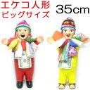 A品だけど余剰在庫の訳あり激安セール!エケコ人形 本物 ビッグサイズ35cm 通常10,080円 幸