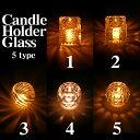キャンドルホルダー ガラス キャンドルスタンド ろうそく立て 燭台 5種類のキャンドルホルダー
