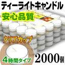 ティーライトキャンドル クリアカップ 燃焼 約4時間 2,000個 ティーキャンドル ろうそく ロウソク ローソク