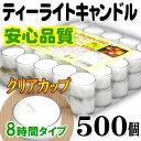ティーライトキャンドル クリアカップ 燃焼 約8時間 500個 ティーキャンドル ろうそく ロウソク ローソク