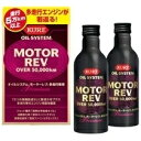 【オイル添加剤】KURE MOTOR REV OVER 50.000km (モーターレブ 多走行車用)2075 【500】【RCP】