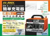 【バッテリー充電器】セルスター SV-100T バッテリー充電器 【500】【RCP】