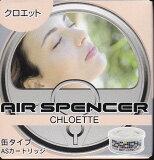 【芳香剤】栄光社 エアースペンサー10個セット(カートリッジ)クロエット(A45) 【500】【RCP】