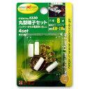 【丸型端子】エーモンE330 丸型端子セット(8φ) 【500】【RCP】【ラッキーシール対応】