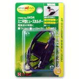 【ミニ平型ヒューズホルダー】エーモンE424 ミニ平型ヒューズホルダー 【500】【RCP】