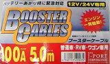 【ブースターケーブル】J-PORT BC-003 ブースターケーブル(100A-5.0m) 【500】【RCP】