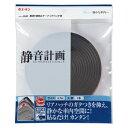 【風切り音防止テープ】エーモン2649 風切り音防止テープ リアハッチ用 【500】【RCP】