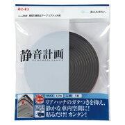 【風切り音防止テープ】エーモン2649 風切り音防止テープ リアハッチ用 【500】【RCP】【ラッキーシール対応】