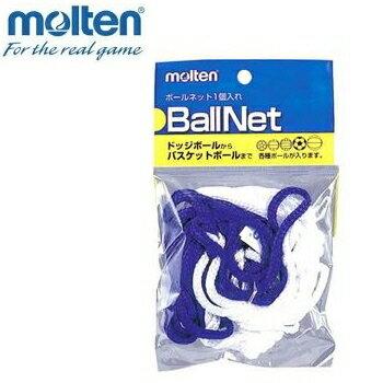 【サッカーアクセサリー】MOLTEN(モルテン)ボールネット※サッカー・バスケットボール・…...:bluepeter:10016290