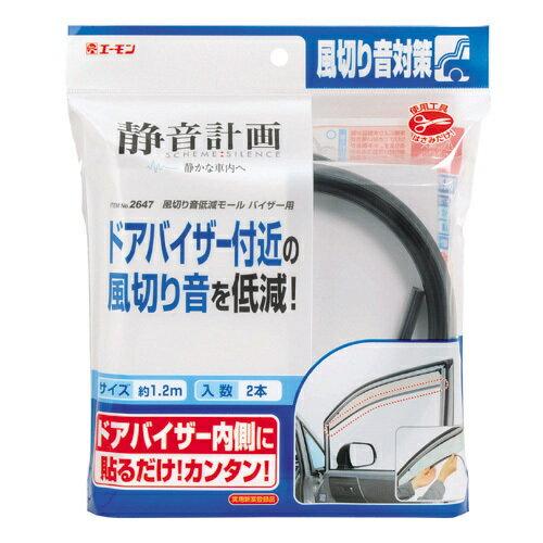 【風切り音対策】エーモン2647 風切り音低減モ...の商品画像
