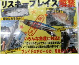 【釣り】リスキーブレイス 100g【110】