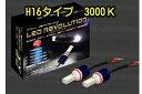 【LEDフォグ】ブルコン SLL-F16Y(H16タイプ)3000K 【500】