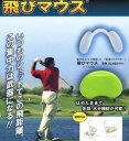 【ゴルフグッズ】飛びマウス(マウスピース)120%の力を発揮できる奥歯のプロテクターTOB07【350】