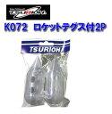 【釣り】釣王/TSURIOH  ロケットテグス付2P SIZE:L K072-L【110】