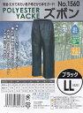 【ヤッケ】喜多ヤッケズボン No.1560 M〜3L【630】【RCP】
