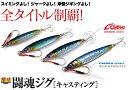 【釣り】ダミキ 闘魂ジグ ※CGオリカラ 30g tokon30cg【110】