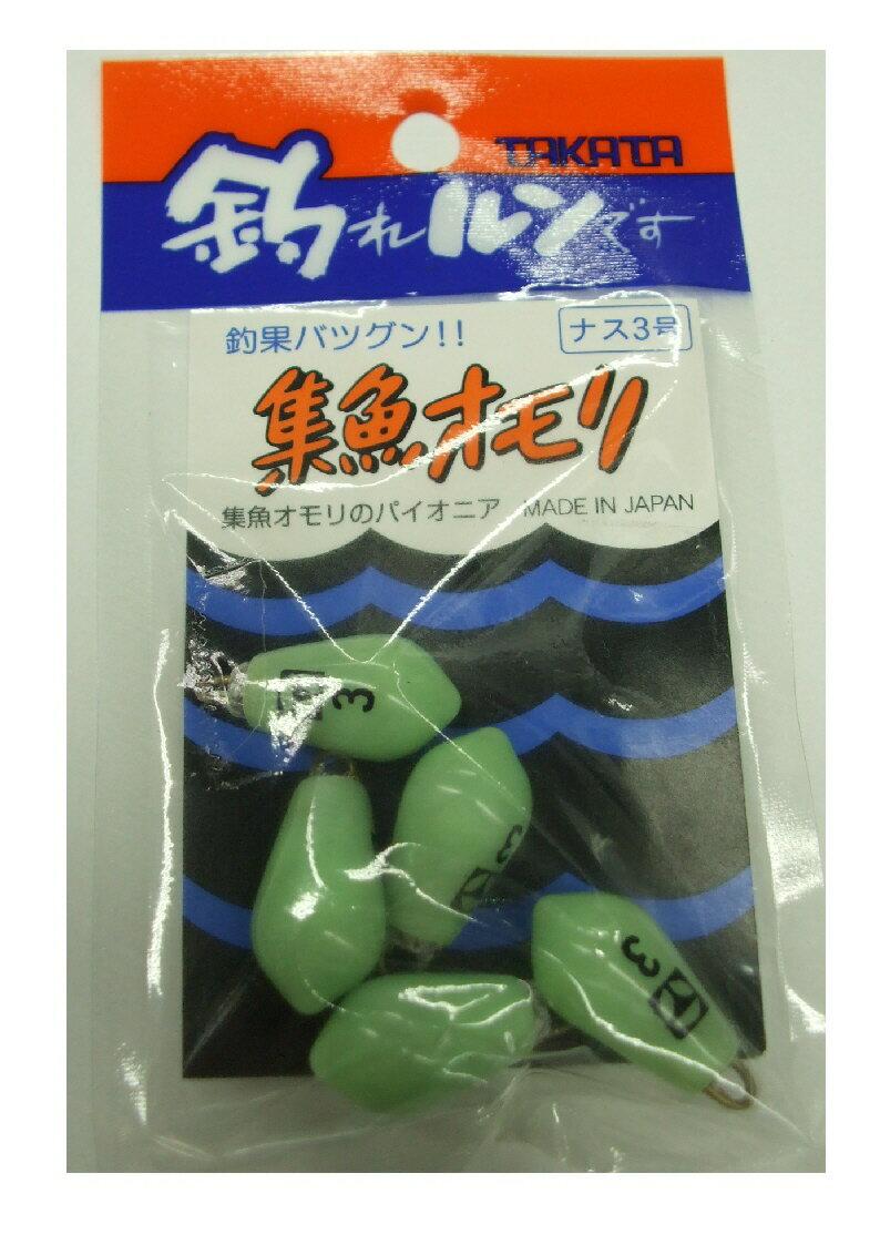【釣り】【TAKATA】タカタ 釣れルンです! ナス3号 TK-2【110】