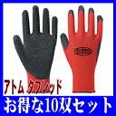 【作業手袋】【まとめ買い】アトム タフレッド(天然ゴム製軍手)1470 10双セット【410】【RCP】