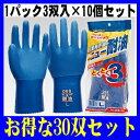 【作業手袋】【まとめ買い】東和コーポレーション ニュー耐油 3双組×10個セット【410】【RCP】