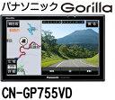 【ポータブルナビ】パナソニックGorilla CN-GP755VD(16GBSSD 7V型ワイドVGAモデル) 【500】