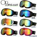 【スノーゴーグル】OCEAN PACIFIC(オーシャンパシフィック)SNOW GOGGLE(眼鏡対応可) 【350】