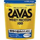 【プロテイン】SAVAS(ザバス)WHEY PROTEIN(ホエイプロテイン)100 バニラ味 1050g CZ7417【350】