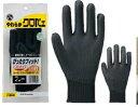 【作業手袋】アトム やわらかクロベエ 122-SX【410】【ラッキーシール対応】