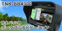 【バイク用ナビ】KAIHOU TNK-BB4300(4.3インチバイクナビゲーション) 【506】スーパーSALE中【ポイント2倍!!!】