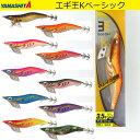 【釣り エギ】 YAMASHITA ヤマシタ NEW! エギ王K ベーシック 3.5号 【510】