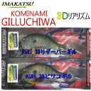【釣り】イマカツ 小南ギルウチワ 3Dリアリズム【510】ラ...