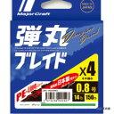 【釣り】【Major Craft】弾丸ブレイド ×4 マルチ...