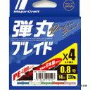 【釣り】【Major Craft】弾丸ブレイド ×4 マルチ5色 200m DB4-200MC【510】