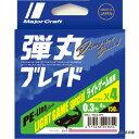【釣り】【Major Craft】弾丸ブレイド ライトゲーム...