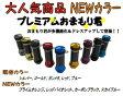 【釣り】椿研究所 プレミアムおまもり君 p-omamori【110】