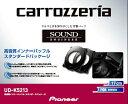 【インナーバッフルボード】carrozzeria(カロッツェリア) UD-K5213 【500】スーパーSALE中【ポイント2倍!!!】