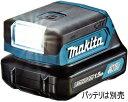 10.8V 充電式 LED ワークライト(本体のみ) マキタ ML103【460】