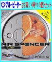 【10個セット】栄光社 エアースペンサー(カートリッジ)カンキツ(A1)10個 【500】