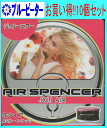 【10個セット】栄光社 エアースペンサー(カートリッジ)ジョリーエアー(A100)10個 【500】