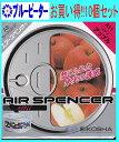【10個セット】栄光社 エアースペンサー(カートリッジ)アップル(A11)10個 【500】