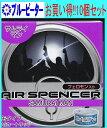 【10個セット】栄光社 エアースペンサー(カートリッジ)サムライマン(A37)10個 【5