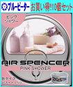 【10個セット】栄光社 エアースペンサー(カートリッジ)ピンクシャワー(A42)10個 【500】