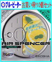 【10個セット】栄光社 エアースペンサー(カートリッジ)レモンライム(A5)10個 【500】